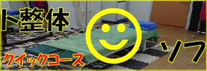 ぎっくり腰専門スマイルLABO/治療院紹介