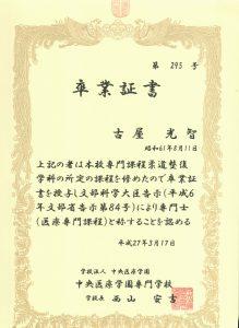 専門学校卒業証書